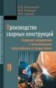 Производство сварных конструкций. Сварные соединения с полимерными прослойками и покрытиями. Учебное пособие